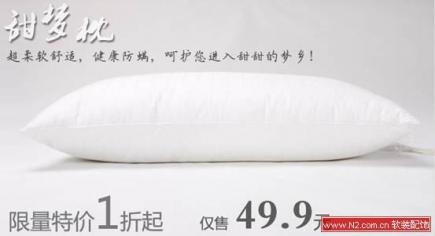 庆中秋贺国庆 莴苣网全家居家纺促销